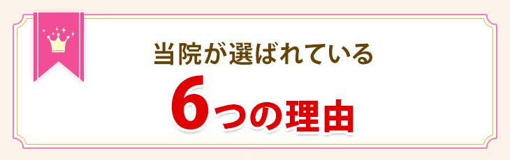 骨盤整体Sakuraが選ばれている6つの理由