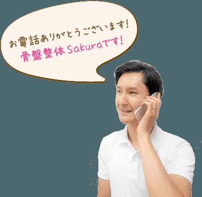 お電話ありがとうございます!骨盤整体 Sakuraです!