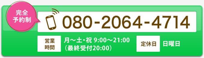 080-2064-4714(完全予約制)