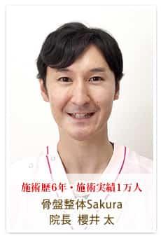 施術歴6年 施術実績1万人 骨盤整体 Sakura 院長 櫻井 太