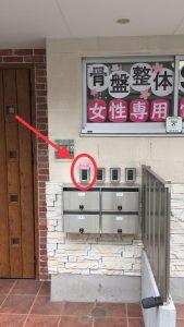 1番左のインターホンを押して下さい。 玄関まで迎えに伺います。